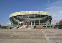 武鸣体育馆